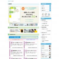 JMAM様 通信教育2019サイトリニューアル
