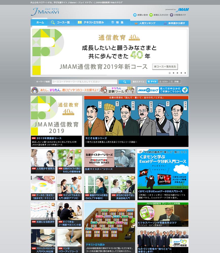 JMAM様 通信教育カタログサイト JManavi更新