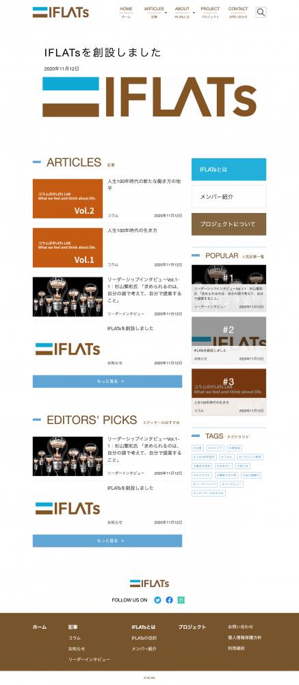 IFLATs様 ウェブサイト構築
