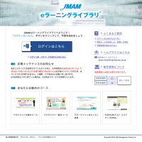 JMAM様 e-ラーニング事業部様 受講サイトリニューアル