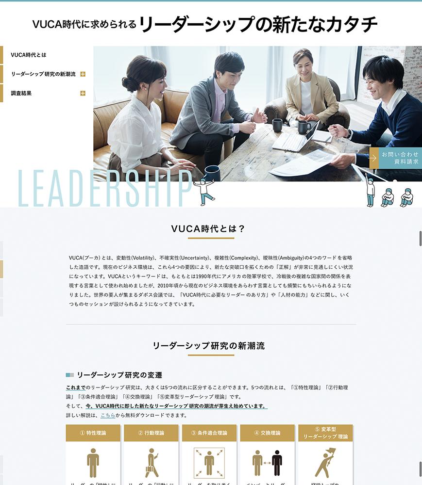 JMAM様「リーダーシップ」ランディングページ制作