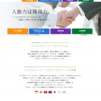 ミモツリージャパン様コーポレートサイト構築