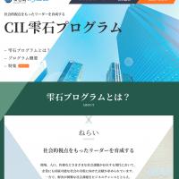 JMAM様 雫石プロジェクト ランディングページ制作