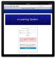 iOS/Android向けe-ラーニングシステム構築