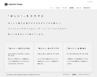 ビジュアルデザイン開発企業様 Webサイトリニューアル