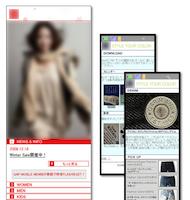 ファッションメーカー様 モバイルサイト構築コンサルティング