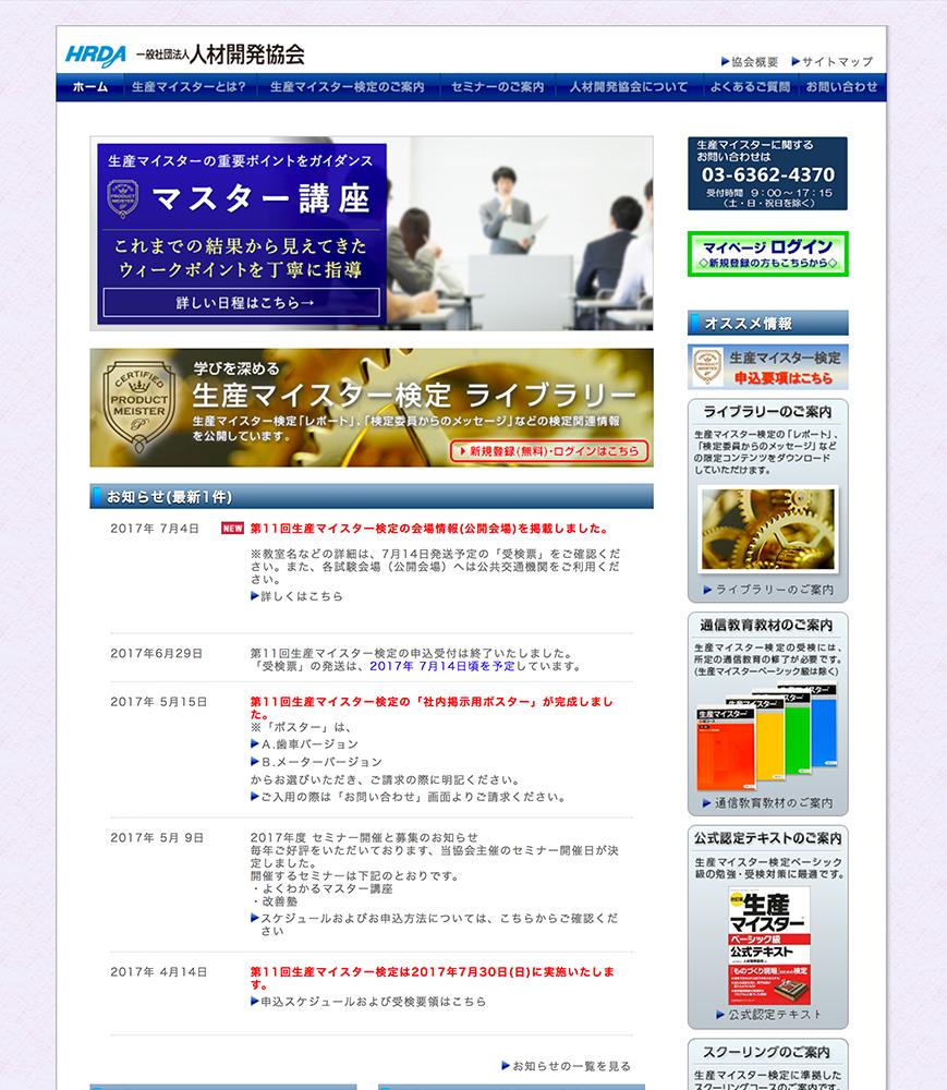 HRDA様 ウェブサイト構築