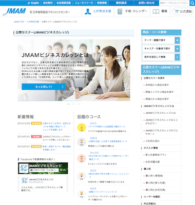 JMAM様 ビジネスカレッジサイト構築