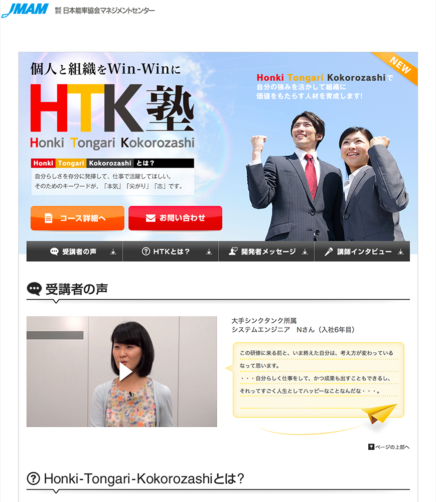 JMAM様 HTK塾ページ制作