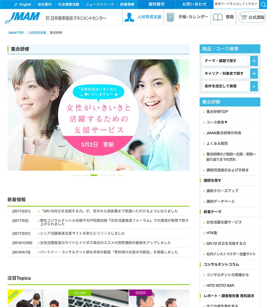 JMAM様 集合研修サイト構築