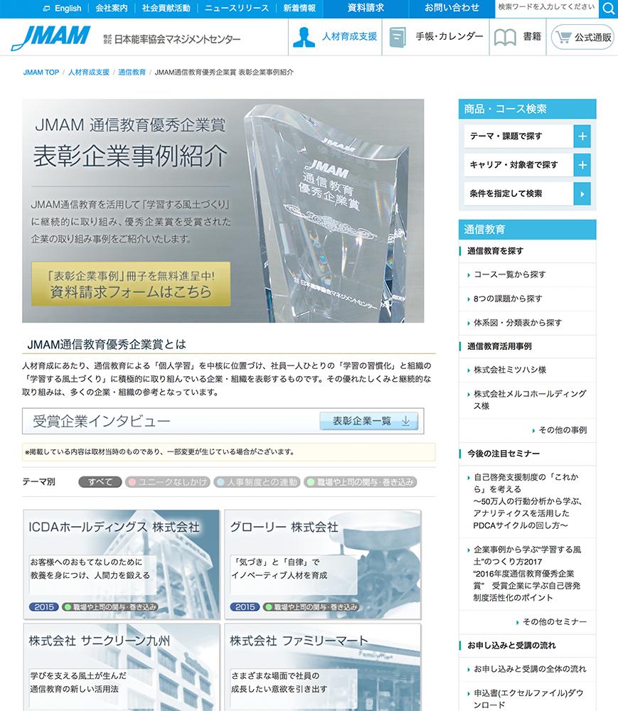 JMAM様 通信教育 優秀企業事例ページ制作