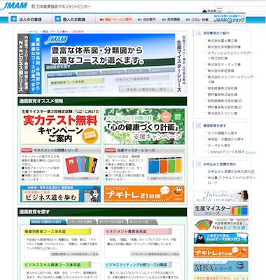 JMAM様 通信教育2012サイトリニューアル