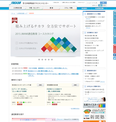 JMAM様 通信教育2014サイトリニューアル
