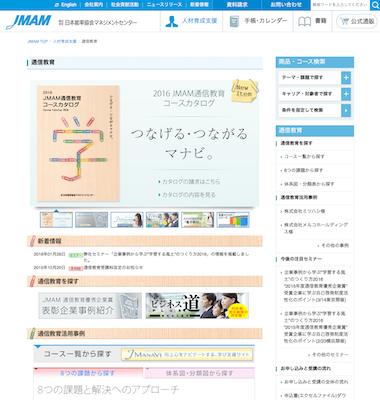 JMAM様 通信教育2016サイトリニューアル
