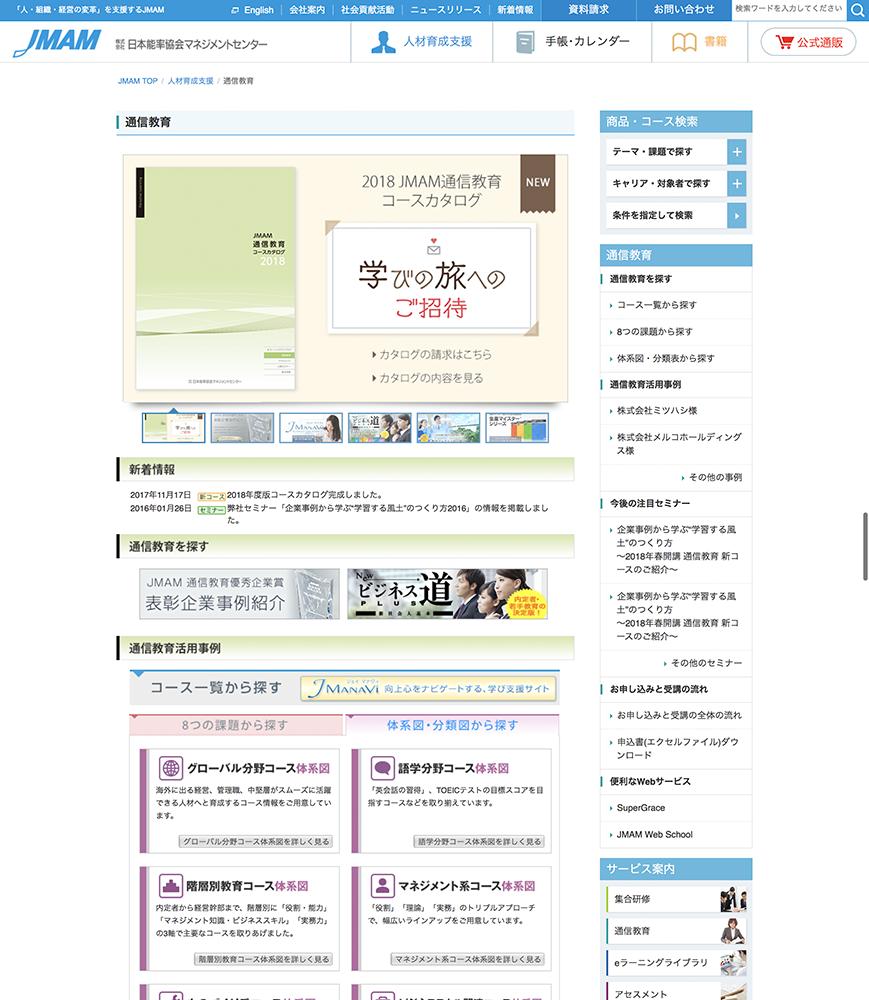 JMAM様 通信教育2018サイトリニューアル