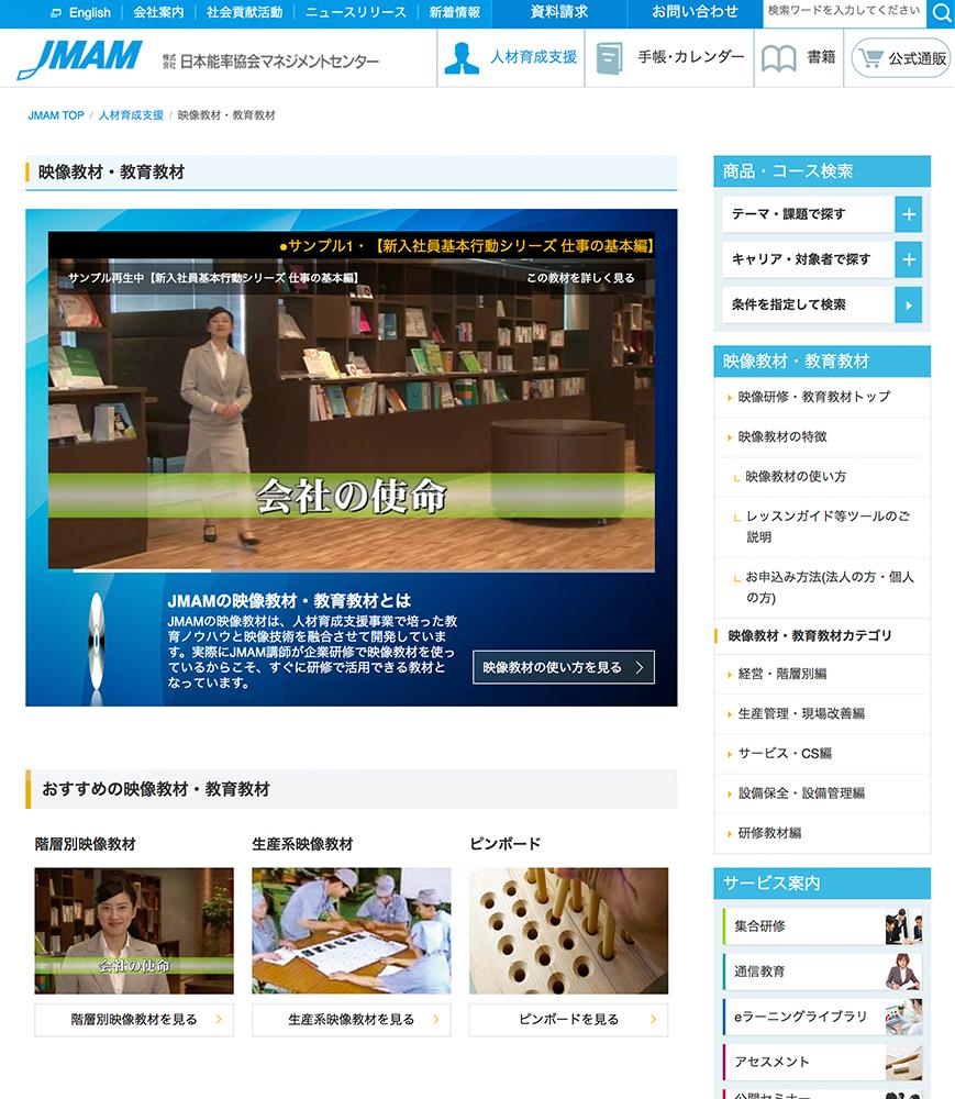 JMAM様 映像教材・教育教材サイト構築
