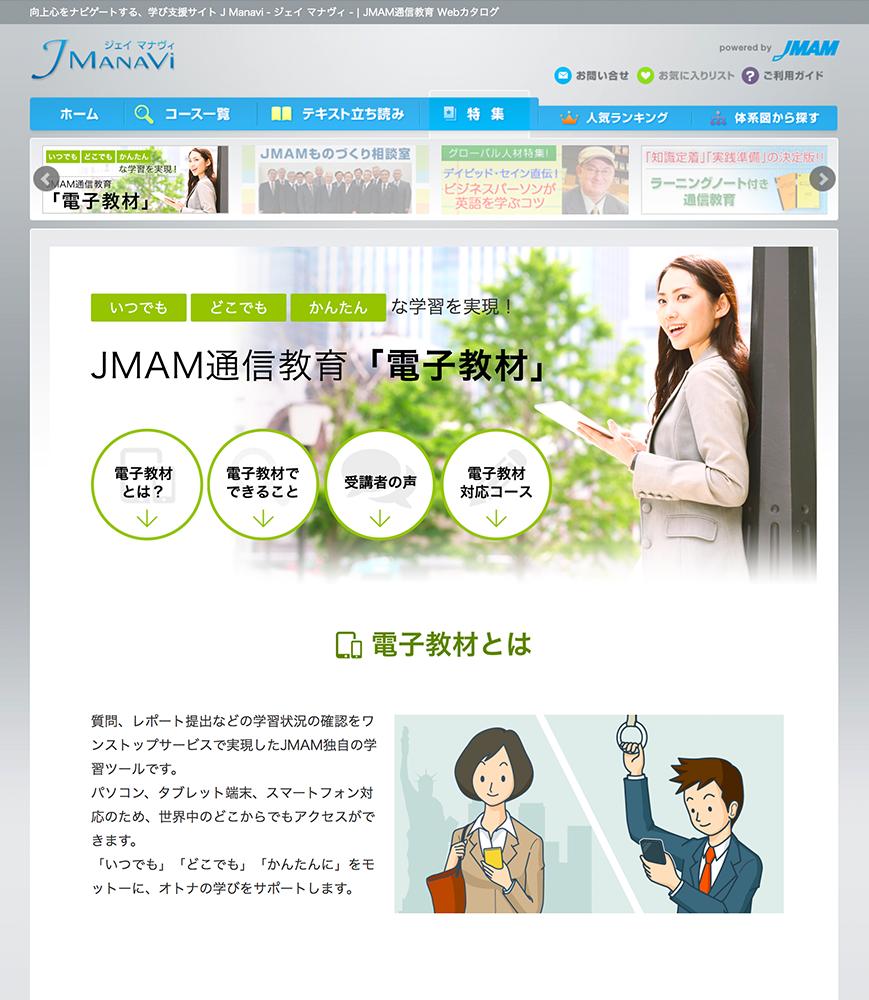 JMAM様 JManavi特集ページ制作