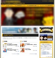 大手中古車関連団体様 Facebookファンページ・アプリ構築