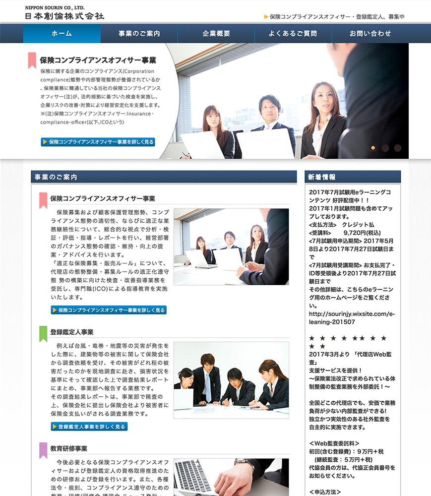 日本創倫様 ウェブサイト構築