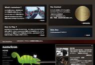 大手フィルムメーカー様 NAMELEONキャンペーンサイト構築