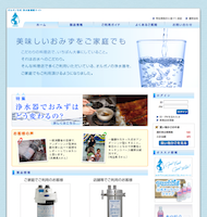 大手水処理メーカー様 純水販売サイト構築