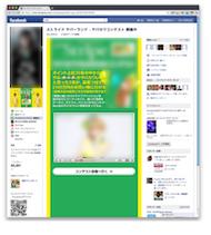 大手製菓メーカー様 Facebookアプリ構築コンサルティング