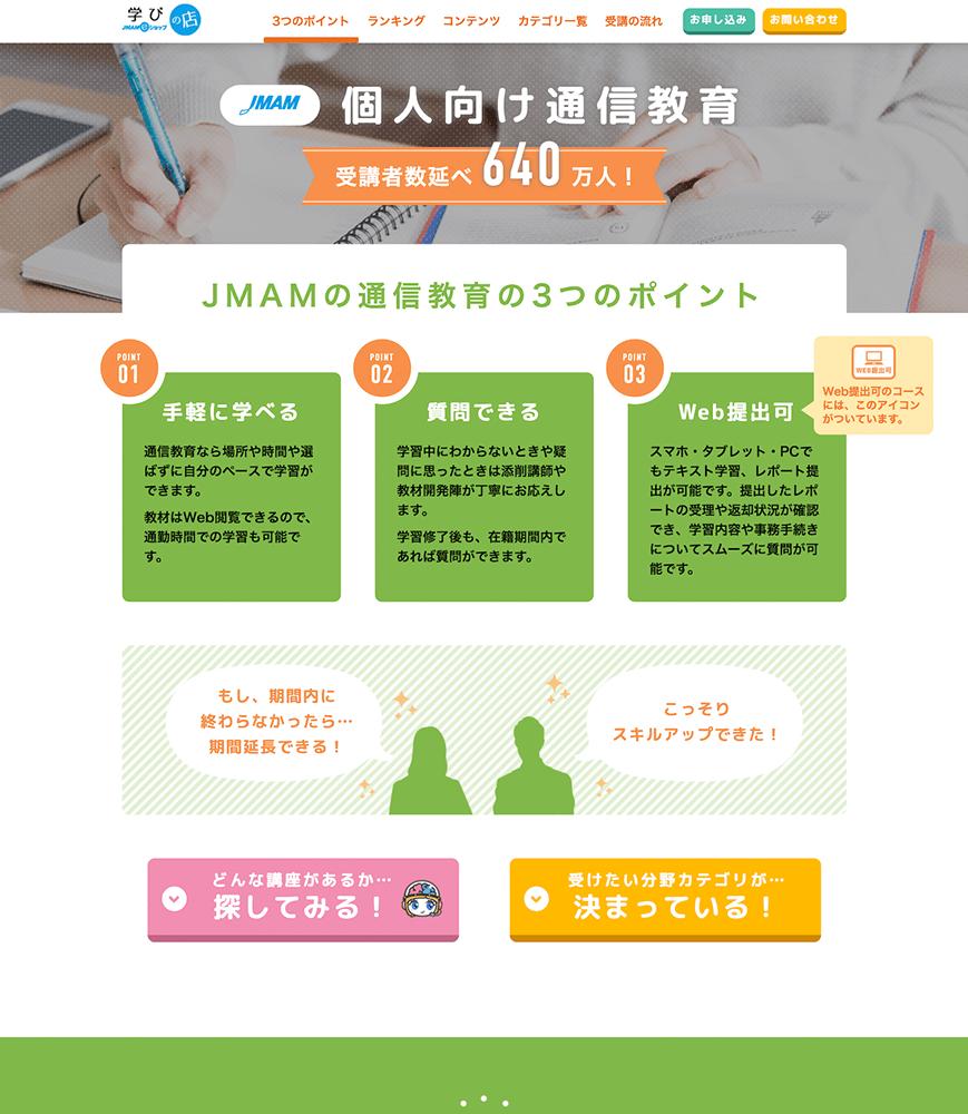 JMAM様 「個人向け通信教育」ランディングページ制作