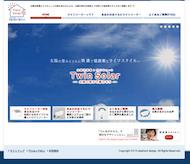 ツインソーラープロモーションサイト構築プロジェクト参画