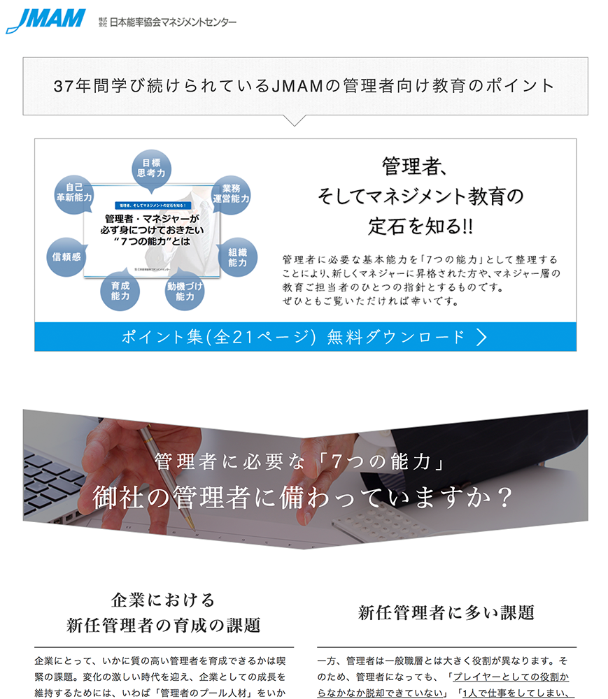 JMAM様「管理者教育ポイント集」DL訴求ページ制作