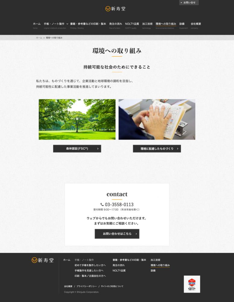 新寿堂様 「環境への取り組み」関連ページ制作